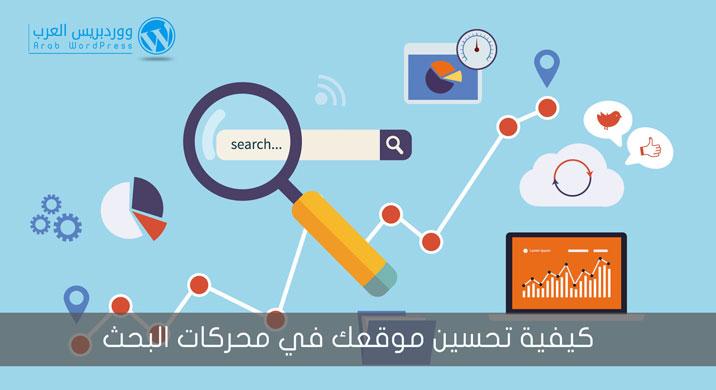 كيفية تحسين موقعك في محركات البحث
