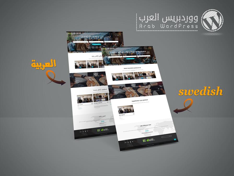 انجاز موقع باللغتين العربي والسويدي