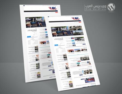موقع uk-arabicnews