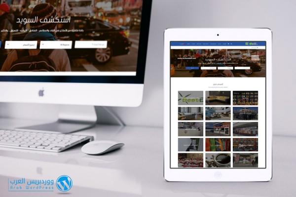 تصميم موقع إعلانات