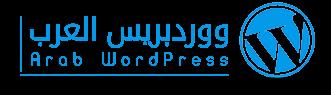 ووردبريس العرب