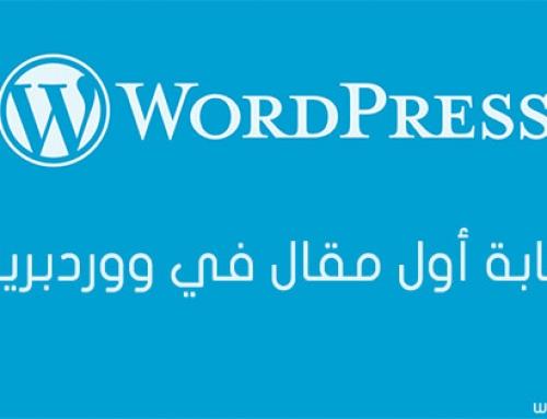 كتابة أول مقال في ووردبريس