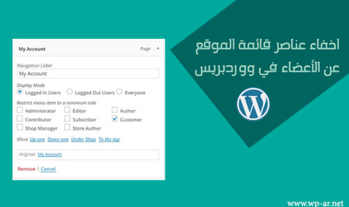 اخفاء عناصر قائمة الموقع عن الأعضاء في ووردبريس