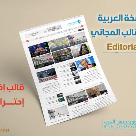 النسخة العربية من القالب الإخباري editorial