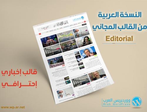 تركيب النسخة الكاملة لقالب editorial