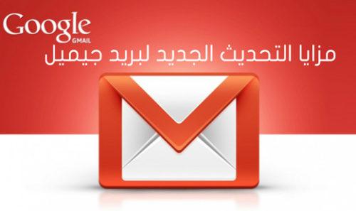 أبرز مزايا التحديث الجديد لبريد جيميل