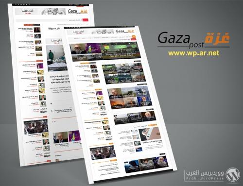 تطوير موقع غزة بوست – موقع إخباري