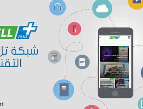 تطوير موقع وشبكة تل بلس التقنية