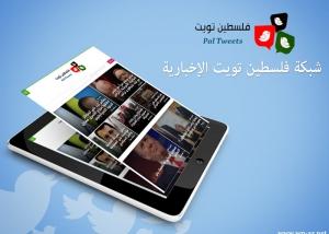 تطوير موقع وشبكة فلسطين تويت الإخبارية