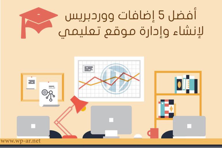 أفضل 5 إضافات ووردبريس لإنشاء وإدارة موقع تعليمي
