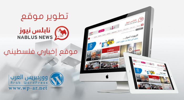 تطوير موقع نابلس الإخباري