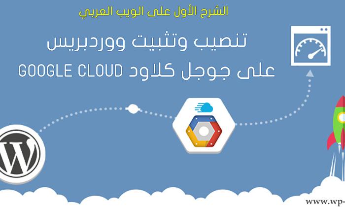 تنصيب وتثبيت ووردبريس على جوجل كلاود Google Cloud
