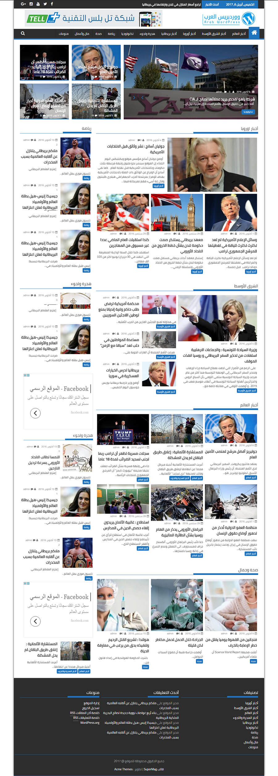 SuperMag الإخباري بالنسخة العربية الكاملة ووردبريس العرب