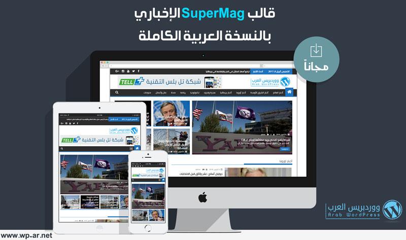 قالب SuperMag الإخباري بالنسخة العربية الكاملة