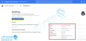 install wordpress google cloud5