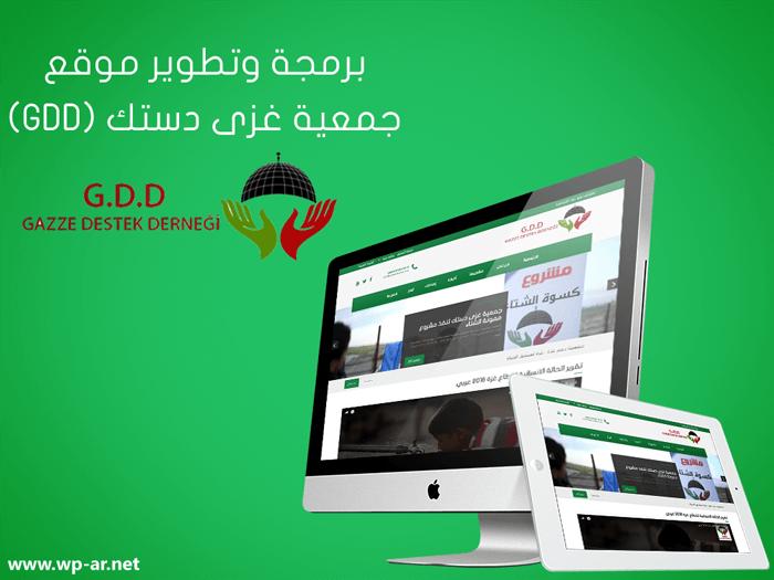 تطوير موقع جمعية غزى دستك (GDD)