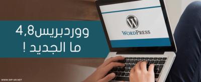 ووردبريس 4.8 المزايا والتحسينات
