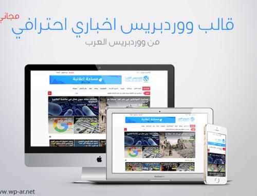 قالب ووردبريس اخباري احترافي من ووردبريس العرب