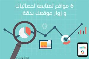 6 مواقع لمتابعة احصائيات و زوار موقعك بدقة