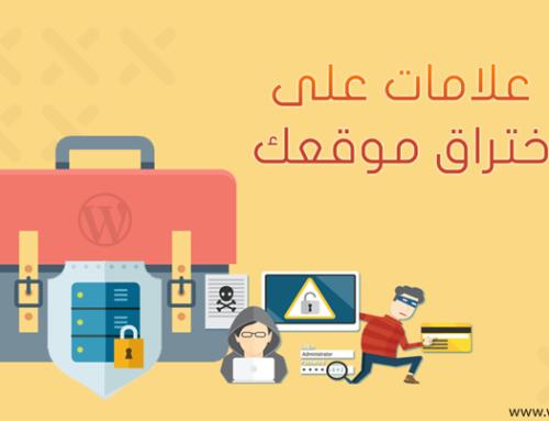9 علامات على اختراق موقعك ، كيف احمي موقعي من الاختراق؟