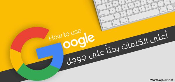 أعلى الكلمات بحثاً على جوجل لعام 2017
