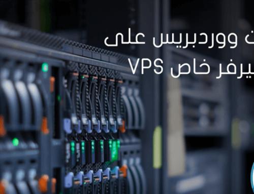كيفية تثبيت ووردبريس على سيرفر خاص VPS