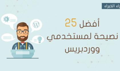 أفضل 25 نصيحة لمستخدمي ووردبريس