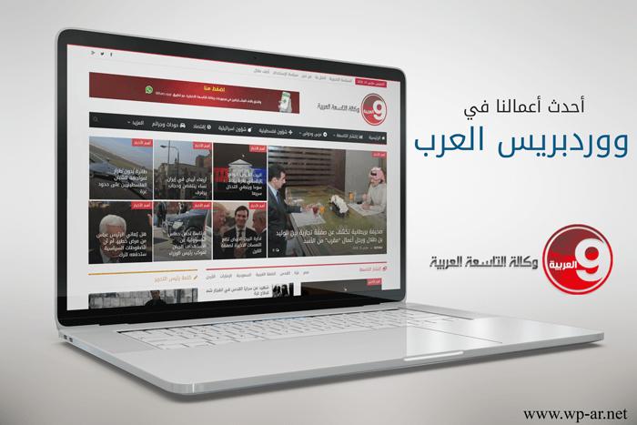 تطوير موقع وكالة التاسعة العربية الإخبارية