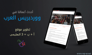 تطوير موقع ووردبريس , تطوير مواقع انترنت , مبرمج ووردبريس , اقوى قوالب ووردبريس المجانية , ووردبريس,قوالب ووردبريس 2017 ,ثيمات ووردبريس 2017 ,ووردبريس مجاني ,قوالب مجانية, قوالب ووردبريس مجانية, قوالب عربية, قوالب ووردبريس عربية,ووردبريس مجاني, ووردبريس 2018