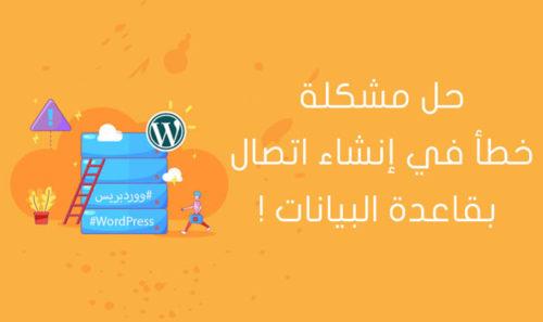 حل مشكلة ووردبريس خطأ في إنشاء اتصال بقاعدة البيانات !