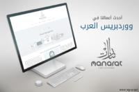 تطوير موقع منارات لتقنية المعلومات
