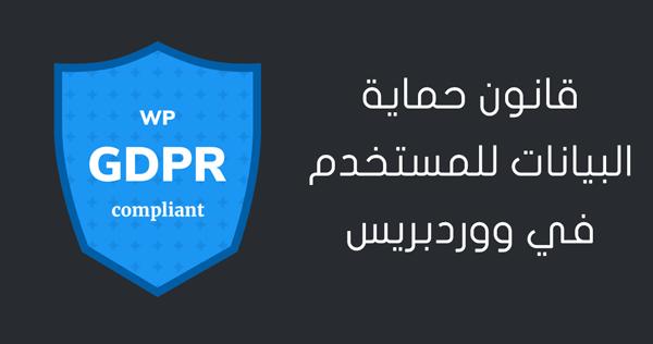 دليل حماية البيانات للمستخدم في ووردبريس GDPR WordPress