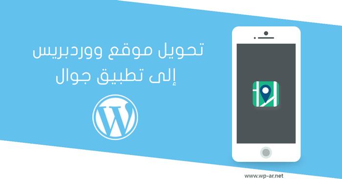 تحويل موقع ووردبريس إلى تطبيق جوال ، شرح لأفضل الطرق والاضافات