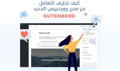 كيف تحترف التعامل مع محرر ووردبريس الجديد Gutenberg