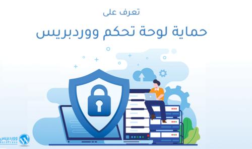 حماية لوحة تحكم ووردبريس بواسطة عنوان IP