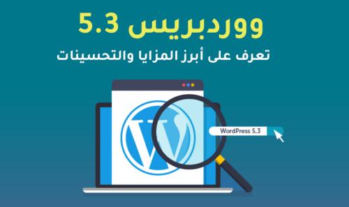 ووردبريس 5.3 قادم | تعرف على أبرز المزايا والتحسينات