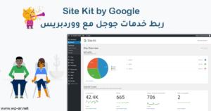 اضافة Site Kit by Google تمنحك لوحة واحدة لادارة احصائيات ومنتجات جوجل بمواقع ووردبريس