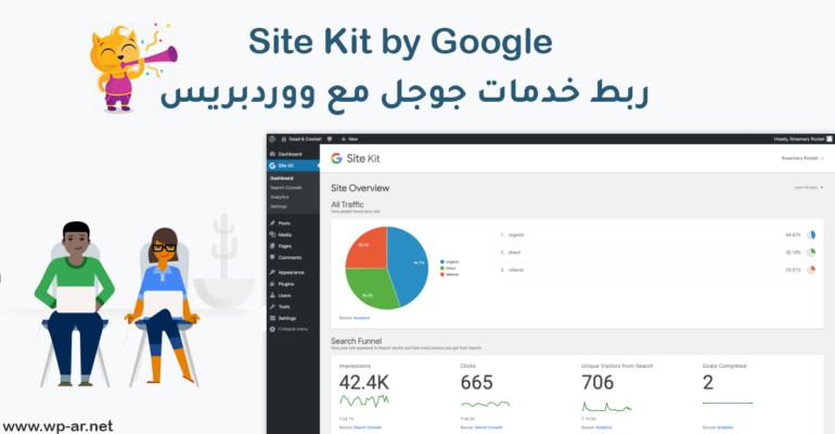 اضافة Site Kit by Google لوحة واحدة لربط منتجات جوجل مع ووردبريس