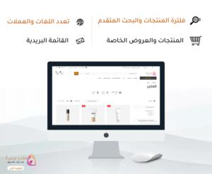 متجر برس2   قالب ووردبريس للمتاجر الإلكترونية