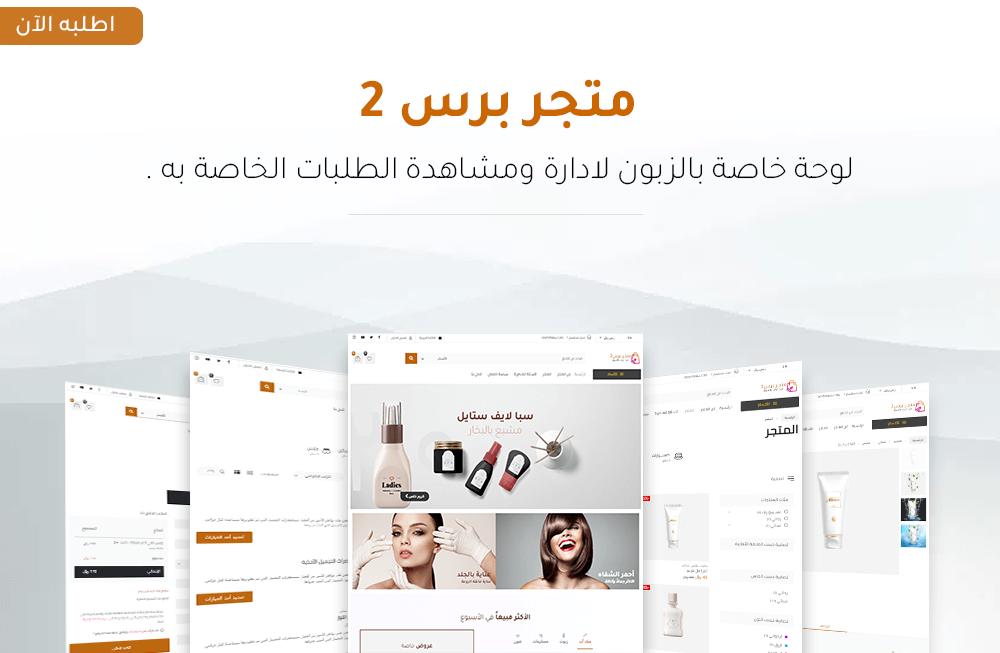 متجر برس2 | قالب ووردبريس للمتاجر الإلكترونية